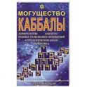 Могущество каббалы. Нумерология, амулеты, техника толкования сновидений, астрологические знаки, символика