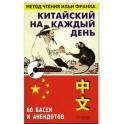 Китайский на каждый день. 60 басен и анекдотов + CD