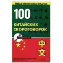 100 китайских скороговорок