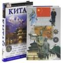 История Китая. Китай. Путеводитель (комплект из 2 книг)