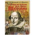О чем на самом деле писал Шекспир. От Гамлета - Христа до короля Лира - Ивана Грозного