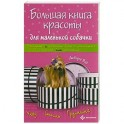 Большая книга красоты для маленькой собачки