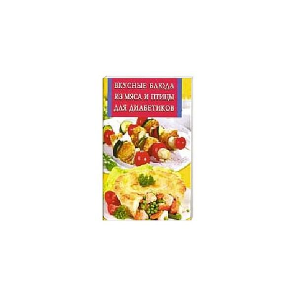 Вкусные рецепты для диабетиков фото