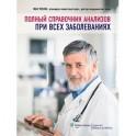 Полный справочник анализов при всех заболеваниях