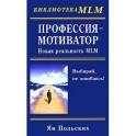 Профессия-мотиватор:новая реальность MLM