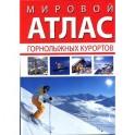Мировой атлас горнолыжных курортов