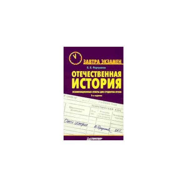 Экзаменационные ответы по истории отечества автора шоган владимир васильевич можно найти, купить на сайте readratecom