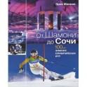 Лучшие маршруты.От Шамони до Сочи.100 лет зимних Олимпийских игр