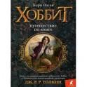 Хоббит: Путешествие по книге