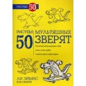 Рисуем 50 мультяшных зверят
