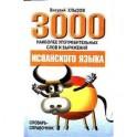 3000 наиболее употребительных слов и выражений испанского языка