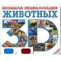 Большая энциклопедия животных 3D