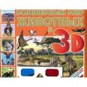 3D-энц.Волшебный мир животных в 3D (стереоочки в комплекте)