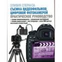 Съемка видеофильмов цифровой фотокамерой.Практическое руководство