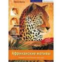 Африканские животные.Живопись акриловыми красками