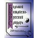 Большой китайско-русский словарь.250000 слов