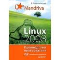 Mandriva Linux 2008. Руководство пользователя +DVD