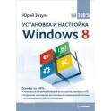 Установка и настройка Windows 8 на 100%