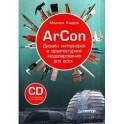 ArCon. Дизайн интерьеров и архитектурное моделирование (+CD)