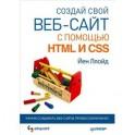 Создай свой веб-сайт с помощью HTML и CSS