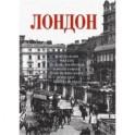 Лондон. Впечатления русских путешественников в фотографиях и воспоминаниях конца XIX - начала XX века