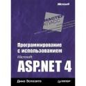 Программирование с использованием Microsoft ASP. NET 4