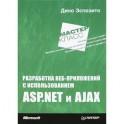 Разработка веб-приложений с использованием ASP. NET и AJAX
