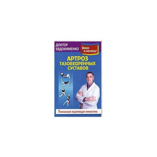 Доктор евдокименко от боли в суставах