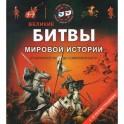 Великие битвы мировой истории от античности до современности.