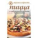 Вкусно и просто.Пицца с соблазнительными начинками