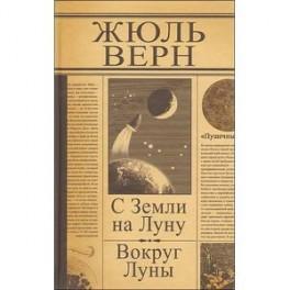 С земли на луну сериал 1 сезон  трейлеры