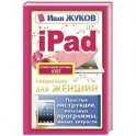 iPad специально для женщин. Простые инструкции. Полезные программы. Милые хитрости