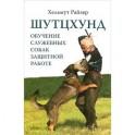 Шутцхунд:обучение служебных собак защитной работе