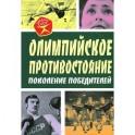 Олимпийское противостояние. Поколение победителей