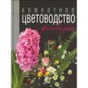 Энциклопедия комнатное цветоводство
