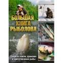 Большая книга рыболова. Секреты ловли,хранения и приготовления рыбы