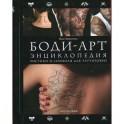 Энциклопедия. Рисунки и символы татуировки