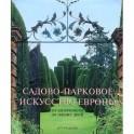 Садово-парковое искусство Европы от античности до наших дней