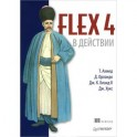 Комплект: Flash CS5. Руководство разработчика + Flex 4 в действии
