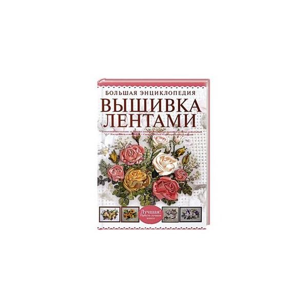 Большая энциклопедия вышивки 75