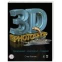 3D Photoshop (+CD)