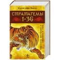 Стратагемы 1-36