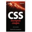 CSS. Быстрый старт