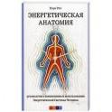 Энергетическая анатомия. Руководство к пониманию Энергетической Системы Человека