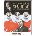 Исторические хроники с Николаем Сванидзе. Книга 24. 1981-1983
