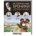 Исторические хроники с Николаем Сванидзе. Книга 23. 1978, 1979, 1980.
