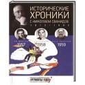 Исторические хроники с Николаем Сванидзе. Книга 16. 1954, 1955, 1956.