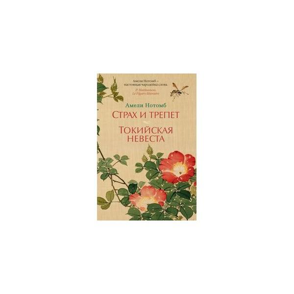 Страх и трепет Амели Нотомб - 1001 книга, которую