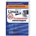 Linux. Устранение неполадок