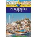 Средиземноморские круизы: путеводитель